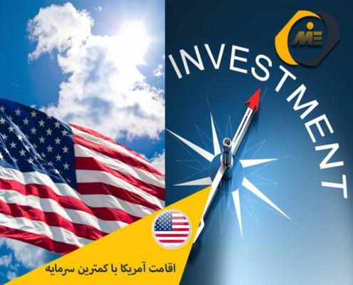 ✅اقامت آمریکا با کمترین سرمایه✅اخذ اقامت آمریکا✅سرمایه گذاری با مبلغ کم✅سرمایه گذاری در آمریکا در این مقاله توسط مشاورین موسسه حقوقی ملک پور(MIE اتریش) مورد بررسی قرار گرفت.