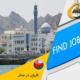✅کاریابی در عمان✅ویزای کار عمان✅موسسات کاریابی در عمان✅مشاغل مورد نیاز در کشور عمان در این مقاله توسط مشاورین موسسه حقوقی ملک پور(MIE اتریش) مورد بررسی قرار گرفت.