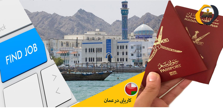 کاریابی-در-عمان