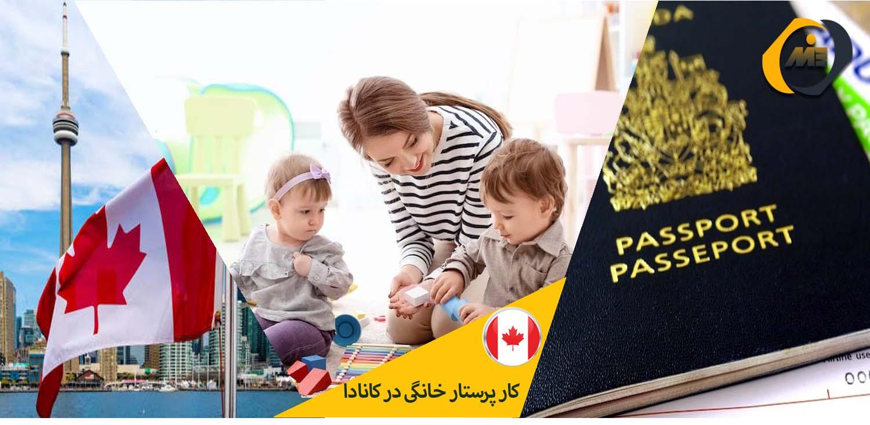 کار پرستار خانگی در کانادا