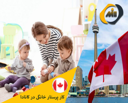 ✅پرستار خانگی در کانادا ✅مهاجرت به کانادا✅ویزای کار کانادا✅اخذ اقامت دائم کانادا در این مقاله توسط کارشناسان موسسه حقوقی ملک پور(MIE اتریش) مورد بررسی قرار گرفت.