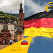 اقامت کار تحصیل آلمان