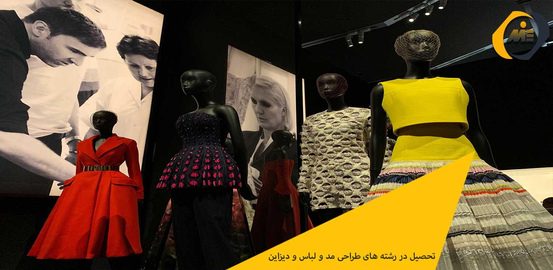 تحصیل در رشته های طراحی مد و لباس و دیزاین