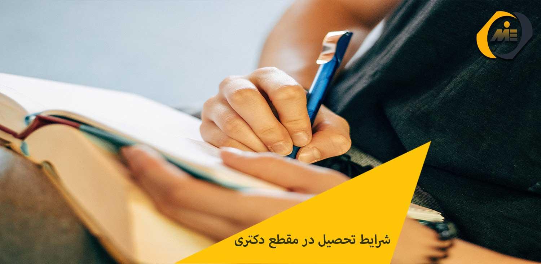 شرایط تحصیل در مقطع دکتری