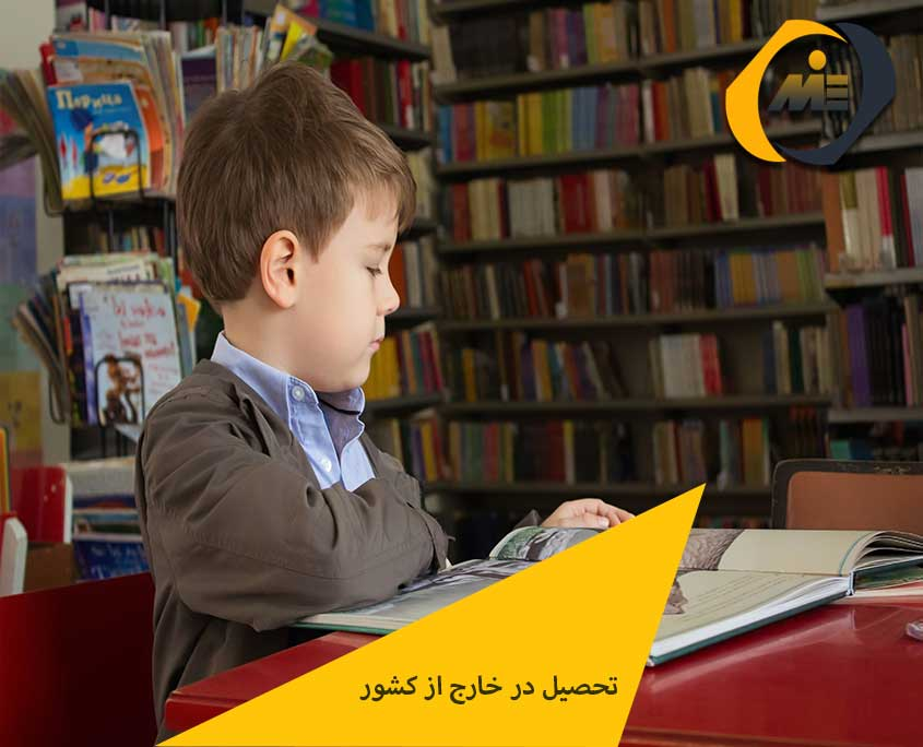 مزایای تحصیل در خارج از کشور