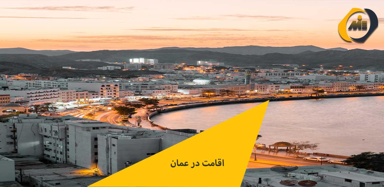 اقامت در عمان