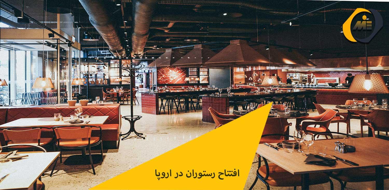 افتتاح رستوران در اروپا