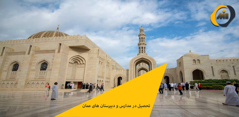 تحصیل در مدارس و دبیرستان های عمان